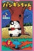 パンギンちゃん 2