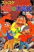 ポプラ社 ズッコケ文庫Z(37) ズッコケ脅威の大震災