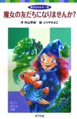ポプラポケット文庫 風の丘のルルー(1)魔女の友だちになりませんか?