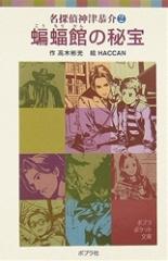 ポプラポケット文庫 名探偵神津恭介(2)蝙蝠館の秘宝