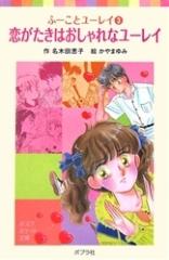 ポプラポケット文庫 ふーことユーレイ(3)恋がたきはおしゃれなユーレイ