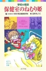 ポプラポケット文庫 学校の怪談 保健室のねむり姫