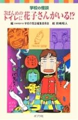 ポプラポケット文庫 学校の怪談 3ばんめのトイレに花子さんがいる!?