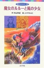 ポプラポケット文庫 風の丘のルルー(4)魔女のルルーと風の少女