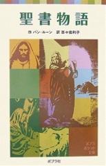 ポプラポケット文庫 聖書物語