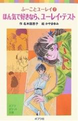 ポプラポケット文庫 ふーことユーレイ(7)ほん気で好きなら、ユーレイ・テスト