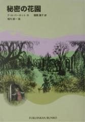 福音館文庫 秘密の花園