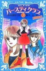 バ−スディクラブ 第3話(エ−シンの巻)