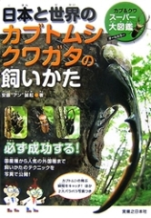 日本と世界のカブトムシ・クワガタの飼いかた カブ&クワス−パ−大図鑑