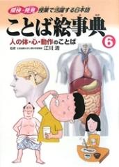 ことば絵事典 探検・発見授業で活躍する日本語 6