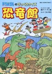 ドラえもんのびっくりクイズ恐竜館