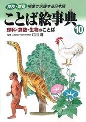 ことば絵事典 探検・発見授業で活躍する日本語 10