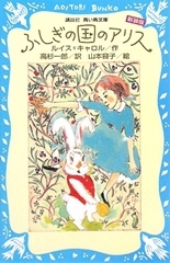 青い鳥文庫 ふしぎの国のアリス(新装版)