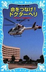 命をつなげ!ドクタ−ヘリ 日本医科大学千葉北総病院より