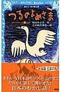 講談社青い鳥文庫 つるのよめさま 日本のむかし話1 新装版