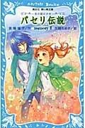 パセリ伝説 水の国の少女 memory8