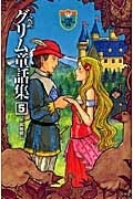 完訳グリム童話集 5