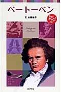 ポプラポケット文庫 子どもの伝記5 ベートーベン