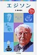 ポプラポケット文庫 子どもの伝記10 エジソン