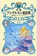完訳アンデルセン童話集 1