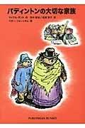 福音館文庫 パディントンの大切な家族 パディントンの本(10)