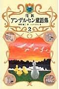 完訳アンデルセン童話集 2
