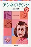 ポプラポケット文庫 子どもの伝記14 アンネ・フランク
