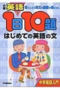小学英語1日10題 3