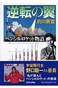 ノンフィクション 科学の扉 逆転の翼 ペンシルロケット物語