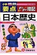 ミニ版小学要点日本歴史すいすい暗記