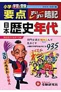 ワイド版小学要点日本歴史年代すいすい暗記