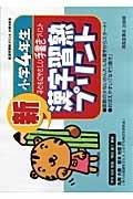 新漢字習熟プリント小学4年生