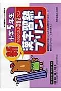新漢字習熟プリント小学5年生