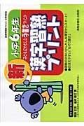 新漢字習熟プリント小学6年生
