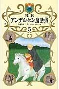 完訳アンデルセン童話集 5