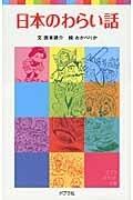 ポプラポケット文庫 日本のわらい話