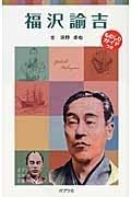 ポプラポケット文庫 子どもの伝記15 福沢諭吉