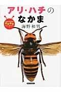 アリ・ハチのなかま