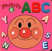 アンパンマンとABC