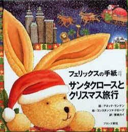 フェリックスの手紙4 サンタクロースとクリスマス旅行