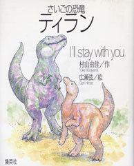 さいごの恐竜 ティラン