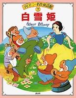 ディズニー名作童話館 白雪姫