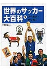 ワールド・サッカー