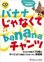 バナナじゃなくてbananaチャンツ カタカナ英語178語をかっこよく英語にするカンタ