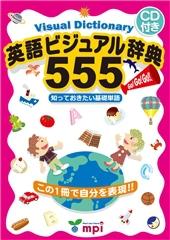 英語ビジュアル辞典555 知っておきたい基礎単語