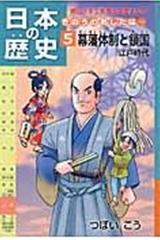 日本の歴史 第5巻 きのうのあしたは・・・幕藩体制と鎖国〜江戸時代