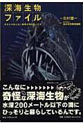 深海生物ファイル あなたの知らない暗黒世界の住人たち