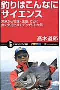 釣りはこんなにサイエンス 気象から地理・生態、さらに魚の気持ちまでバッチリ