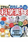 小学生のおもしろ科学実験 キッチンとお風呂でできる!