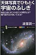 天体写真でひもとく宇宙のふしぎ 皆既日食にまつわる3つの偶然とは?楕円銀河は共食